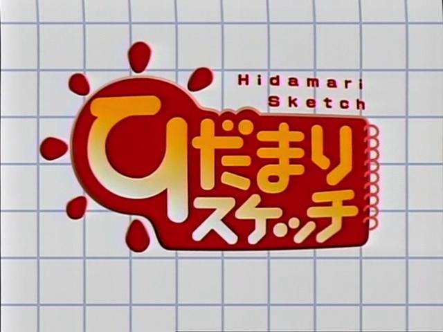 hidamari_000002.jpg